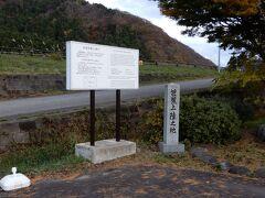 しばらくする間を進めると清川歴史公園の案内板があり、せっかくだからと寄ってみることに。 日本海側に関西と結ぶ西廻り航路が開かれ、山形の酒田港はその起点でした。そして酒田港から最上川の舟運より山形内陸部の物産が運ばれおり、この清川は物流ルートの要所で関所が設けられていたそうです。