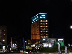 今晩のホテルはルートイン鶴岡駅前。