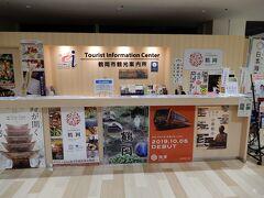 夕食を食べに街に出ました。駅前のビル1階にある鶴岡市観光案内所。