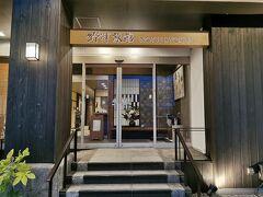 境港でゆっくり時間が取れなかったのは残ですが無事観光できホッとして 本日の宿泊松江市内の野津旅館に18時前に到着 しんじ湖温泉ではありませんが、お湯は同じみたい・・・