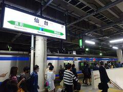 この電車の終点、仙台駅に到着。
