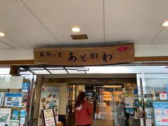 天気も微妙なので 京都へ向かいます 途中こちらでトイレ休憩と土産物物色