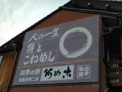 歴史ある安倍川餅を考えて、 武生(たけふ)にも寄りましたが、完売を喰らいました。 いつになったら、食べられるかな。