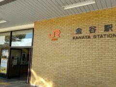 出発はJR東海道本線の金谷駅です。