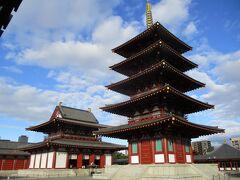 次に四天王寺に移動しました。