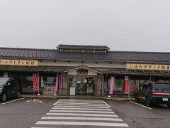 10:35 道の駅『加治川』に到着。