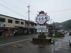 11:40 道の駅『笹川流れ』に到着。