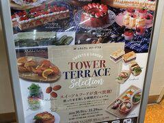 ちょっとウロウロして11時半に予約していた京都タワー3階のタワーテラスでランチです。紅葉の色づき具合で動線考えようとしてたら人気店はあれよあれよと埋まってしまいましたがここもとっても良かったです。