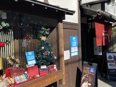 京都駅から地下鉄で烏丸御池へ インスタで京都を検索したとき必ず出てくるチョコレート屋さん、ベルアメール京都別邸へ
