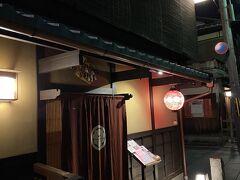 同僚が京都らしく湯豆腐が食べたいとのことなので予約していた 祇園 くらした さんへ 素敵なお店