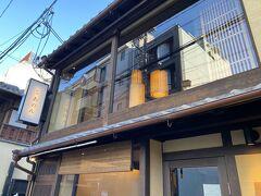 祇園に到着。この「あのん」というお店にとっても美味しいと噂のおやつが売っていると聞きつけて買いに来ました。京都駅の伊勢丹などでも買えるようです。購入品は最後に紹介します。