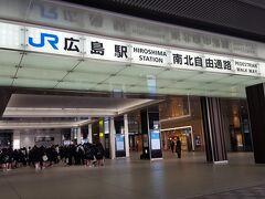 広島空港からリムジンバスで45分  広島駅に到着です。