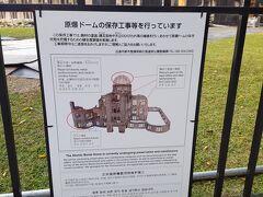 広島城を後にして原爆ドームへ徒歩で向かいます。  な、なんと保存工事中(-_-;)