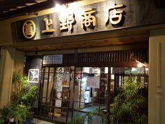 食事券を利用して人気店「他人吉」までホテルから徒歩で向かいました。  あなごめしで有名な上野商店の2Fです。