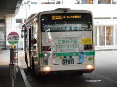まずは、志津ユーカリが丘地区。 京成ユーカリが丘駅北口から、11月に開業したばかりの、山万ユーカリが丘コミュニティバスで出発。