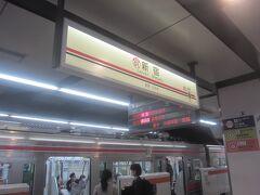 本日は午後の予定が空いたので、12時ちょうどの特急で新宿から出発します