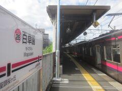 途中、聖蹟桜ヶ丘で各駅停車に乗り換えて1駅の百草園で降りる