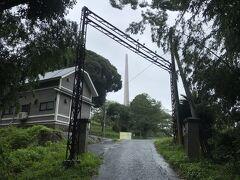 旧佐世保無線電信所、通称針尾送信所。太平洋戦争の開戦を告げたニイタカヤマノボレを送信した施設