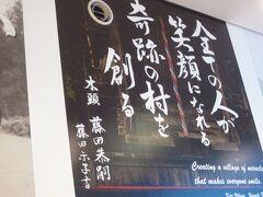 徳島あわおどり空港。荷物を待ちます。「全ての人が 笑顔になれる 奇跡の村を 創る」。何をしたいか示せるって素敵。