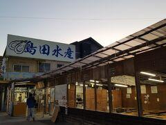 ホテルの横にある島田水産  今日の夕食はここで決定です。