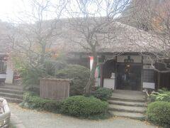 松連庵 この前に立つ「寿昌梅」は小田原藩主大久保侯の室・寿昌院が自ら植樹した梅と言われているそう ここは寿昌院が家康の長男・信康追悼のために再建した松連寺があった場所なんだそうです