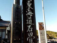 帰り道、旧東海道石畳を歩いてみました。400メートルくらいの道です。