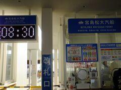 宮島口に到着、レンタカーを終日千円の駐車場に駐めて歩いてフェリー乗り場に向いました。 フェリーは八時半初に乗り込むことに。 厳島神社の満潮の時間に間に合います。