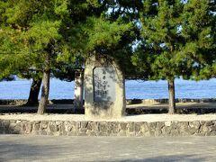 こちらは日本三景の碑です。 まだ天橋立が残っていますが松島と宮島で二カ所訪問です。