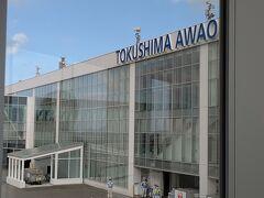 10:10 徳島空港到着