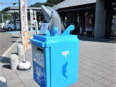 「道の駅 たいじ」  ポストが海の色、イルカが跳ねていて楽しそぉ <゜)))彡
