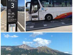 熊本空港から高森へバスで向かいます。約50分・1,010円。阿蘇がきれいです。