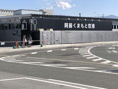 八代駅からバスで熊本空港へ。ここで荷物を預けてお昼も済ませようと思っていました。熊本空港は改修中でプレハブ仕様のようです。