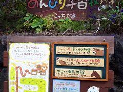 ホテルをチェックアウトして伊賀にある「伊賀の里 モクモク手づくりファーム」に来ました 入園料 1人500円  地図を確認して、ポニーの乗馬体験に向かいます