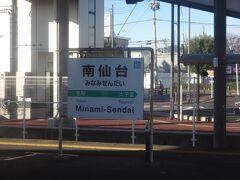 南仙台。 遅れている福島ゆきが5分先行しているので乗降は少なく。車内は快適。