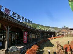登米の道の駅で昼食にしま~す。お腹ペコペコ