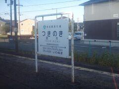 仙台から30分で槻木。 JR線はここまで。ここからは阿武隈急行線に入る。