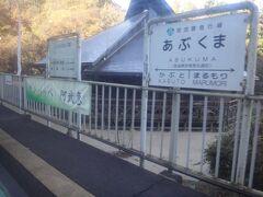 あぶくま駅。 ここが台風被害が甚大だった駅。沿線には民家もなくてあぶQきっての秘境駅。