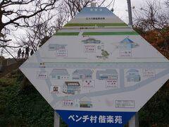 巌門からすぐ近くにある 世界一長いベンチ。