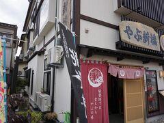 輪島で海鮮丼が食べられる「やぶ新橋」さん!  20分ほど待ちました。 また駐車場もいっぱいで 車を停めるまで10分ほどかかりました。  人気店ですね~。