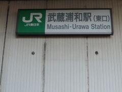 別所沼への道は、武蔵浦和から始まります。  埼京線と武蔵野線の乗換駅です。