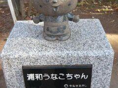 浦和では、ウナギが有名です。  浦和うなこちゃんの像です。  浦和駅の前の像と似ています。