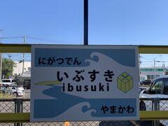 約1時間弱で指宿駅に到着! あっという間だった。