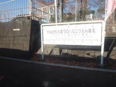 やながわ希望の森公園前。 駅名標が長っ。  そういえば鹿島臨海鉄道にも長い駅名があったな。 長者ヶ浜潮騒はまなす公園駅だった。
