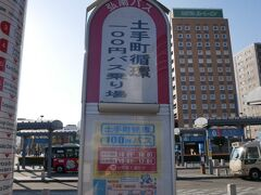 弘前市内循環100円バス