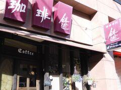 そこを過ぎて橋を渡ると ああ、昭和な色合いの純喫茶…  斜めの道と書いて、シャドウ。