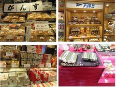 おみやげ街道 エキエ広島店