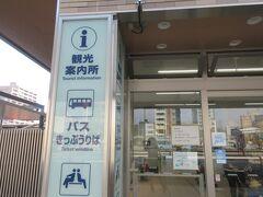 岩国駅観光案内所