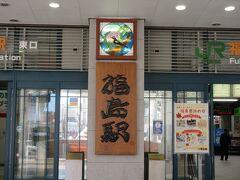 福島駅に戻ってきました。  さっきはあまりにも急いでいて目にも入らなかったけど、かっこいい字ですね。