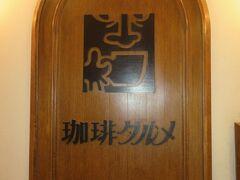 さてと・・・、次の温泉地に向かう前に腹ごしらえを。  福島駅前をぶらぶらして、こちらの喫茶店に入ることにしました。