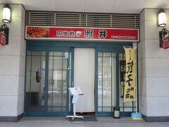 福島駅に戻ってきました。  さて・・・。有名な円盤餃子 照井さんでどうしてもお昼を食べたい!  開店前、名前を記入してしばし待ちます。前から2番目!